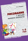БВ Рисование с детьми раннего возраста.1-3 года.   Янушко Е.А.