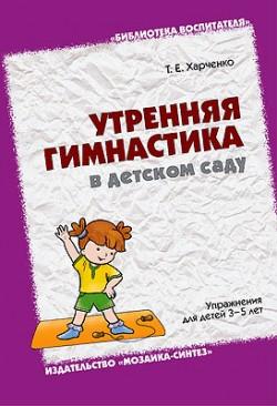 БВ Утренняя гимнастика в детском саду (3-5 лет). /Харченко Т.Е./ Харченко Т. Е.