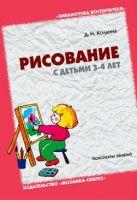 БВ Рисование с детьми 3-4 лет. Колдина Д.Н.