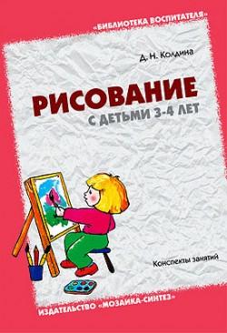 БВ Рисование с детьми 3-4 лет. Колдина Д.Н. Колдина Д. Н.