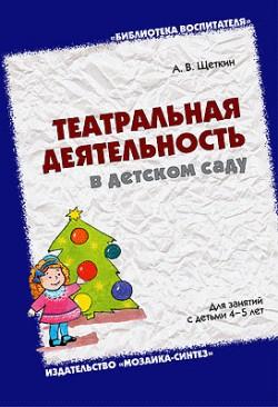 БВ Театральная деятельность в детском саду  для занятий с детьми 4-5 лет. / Щеткин А.В. Щеткин А. В.