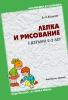 БВ Лепка и рисование с детьми 2-3 года. Конспекты занятий./ Колдина Д. Н.