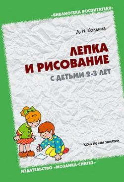 БВ Лепка и рисование с детьми 2-3 года. Конспекты занятий./ Колдина Д. Н. Колдина Д. Н.