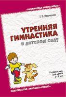 БВ Утренняя гимнастика в детском саду (5-7 лет). /Харченко Т.Е./