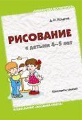 БВ Рисование с детьми 4-5 лет. Колдина Д.Н.