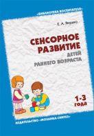 БВ Сенсорное развитие детей раннего возраста. Янушко