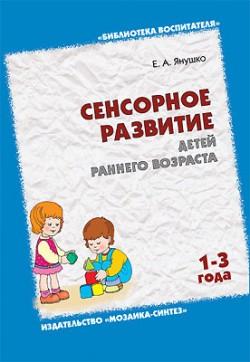 БВ Сенсорное развитие детей раннего возраста. Янушко Янушко Е. А.