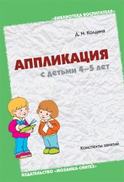 БВ Аппликация с детьми 4-5 лет. Конспекты. Колдина Д. Колдина Д. Н.