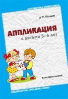 БВ Аппликация с детьми 5-6 лет. Колдина Д.