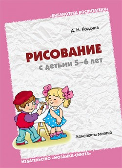 БВ Рисование с детьми 5-6 лет. Колдина Д. Колдина Д. Н.