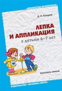 БВ Лепка и аппликация с детьми 6-7 лет/ Колдина Д Колдина Д. Н.
