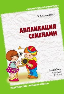 БВ Аппликация семенами Коваленко З. Д.