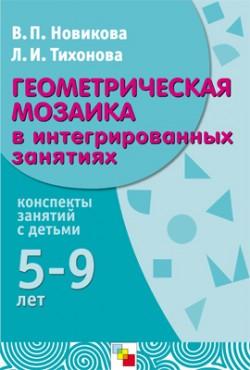 М Геометрическая мозаика в интегрированных занятиях (методическое пособие). Новикова В. П., Тихонова Л. И.
