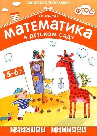 ФГОС Математика в д/с. 5-6 лет. Рабочая тетрадь Новикова В. П.