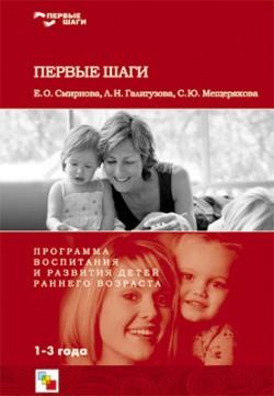 Первые шаги.Программа воспитания и развития детей  раннего возраста Смирнова Е. О., Галигузова Л. Н., Мещерякова С. Ю.