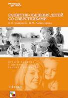Первые шаги. Развитие общения детей со сверстниками.Авторы Смирнова Е.О. и Холмогорова В.М.