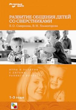 Первые шаги. Развитие общения детей со сверстниками.Авторы Смирнова Е.О. и Холмогорова В.М. Смирнова Е. О., Холмогорова В. М.