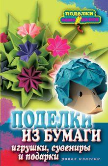 - Поделки из бумаги, игрушки, сувениры и подарки обложка книги