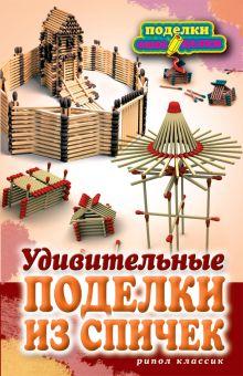Ращупкина С.Ю. - Удивительные поделки из спичек обложка книги