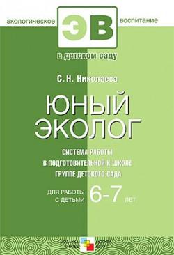 ЭВ Юный эколог. Система работы в подготовительной к школе группе детского сада.  6-7 лет Николаева С. Н