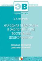 ЭВ Народная педагогика в экологическом восп. дошк.