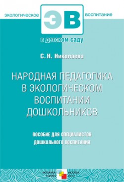 ЭВ Народная педагогика в экологическом восп. дошк. Николаева С. Н