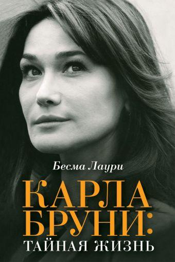 Карла Бруни: тайная жизнь Лаури Б.