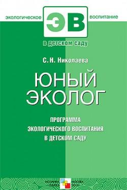 ЭВ Юный эколог. Программа экологического воспитания в детском саду Николаева С. Н