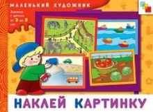 Янушко Е. А. - МХ Наклей картинку. Художественный альбом для занятий с детьми от 3 до 5 лет. обложка книги