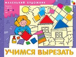 МХ Учимся вырезать. Художественный альбом для занятий с детьми от 3 до 5 лет. Янушко Е. А.