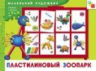 МХ Пластилиновый зоопарк. Художественный альбом для занятий с детьми от 3 до 5 лет.