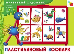 МХ Пластилиновый зоопарк. Художественный альбом для занятий с детьми от 3 до 5 лет. Колдина Д. Н.