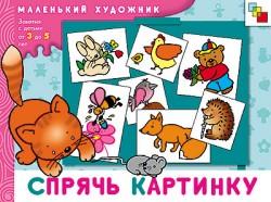 МХ Спрячь картинку. Художественный альбом для занятий с детьми от 3 до 5 лет. Янушко Е. А.