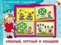 МХ Красный, круглый и большой. Художественный альбом для занятий с детьми от 3 до 5 лет.