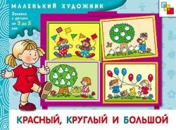 МХ Красный, круглый и большой. Художественный альбом для занятий с детьми от 3 до 5 лет. Янушко Е. А.