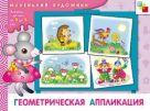 МХ Геометрическая аппликация. Художественный альбом для занятий с детьми 3-5 лет.