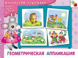 МХ Геометрическая аппликация. Художественный альбом для занятий с детьми 3-5 лет. Янушко Е. А.
