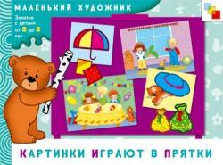 МХ Картинки играют в прятки Художественный альбом для занятий с детьми 3-5 лет. Янушко Е. А.
