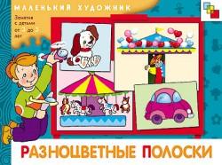 МХ Разноцветные полоски. Художественный альбом для занятий с детьми 3-5 лет. Янушко Е. А.