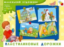 МХ Пластилиновые дорожки. Художественный альбом для занятий с детьми 3-5 лет. Янушко Е. А.