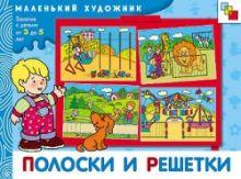Янушко Е. А. - МХ Полоски и решетки. Художественный альбом для занятий с детьми 3-5 лет. обложка книги