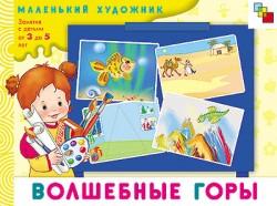 МХ Волшебные горы. Художественный альбом для занятий с детьми 3-5 лет. Янушко Е. А.