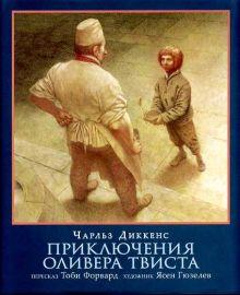 Диккенс Ч. - Приключения Оливера Твиста обложка книги