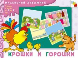 МХ Крошки и горошки. Художественный альбом для занятий с детьми 3-5 лет. Янушко Е. А.