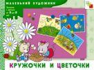 МХ Кружочки и цветочки. Художественный альбом для занятий с детьми 3-5 лет.