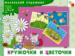 МХ Кружочки и цветочки. Художественный альбом для занятий с детьми 3-5 лет. Янушко Е. А.