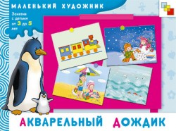 МХ Акварельный дождик. Художественный альбом для занятий с детьми 3-5 лет. Янушко Е. А.