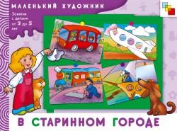 МХ В старинном городе. Художественный альбом для занятий с детьми 3-5 лет Янушко Е. А.