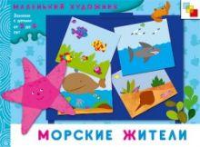 Колдина Д. Н. - МХ Морские жители. Художественный альбом для работы с детьми 3-5 лет обложка книги