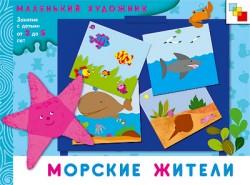 МХ Морские жители. Художественный альбом для работы с детьми 3-5 лет Колдина Д. Н.